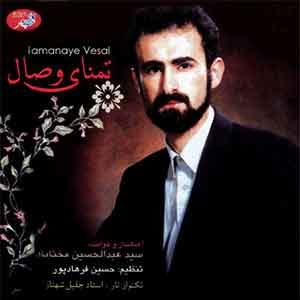 دانلود آهنگ تمنای وصال از عبدالحسین مختاباد