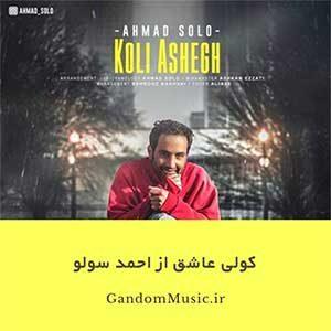 نزار بریزه اشکات آخه خدایی حیفه چشمات احمد سولو
