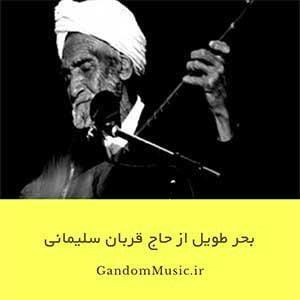دانلود آهنگ محمد لقبش احمد و محمود حاج قربان سلیمانی بحر طویل