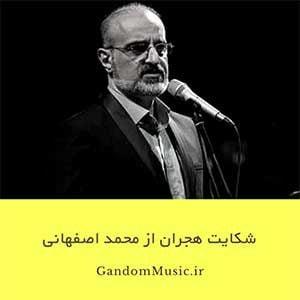 دانلود آهنگ گمگشته دیار محبت از محمد اصفهانی