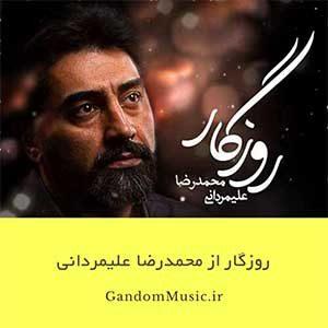 دانلود اهنگ به روزی راضی باش زندگی برامون زیاد و کم داره یه روز پر از خندس یه شب پر از گریست محمدرضا علیمردانی