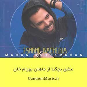 دانلود اهنگ من تنهایی میشم عزیز دلت ماهان بهرام خان