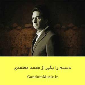 دانلود اهنگ دستم را بگیر چشمت را ببند با من گریه کن همراهم بخند محمد معتمدی
