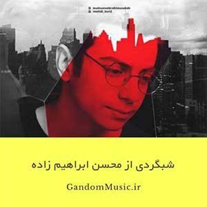 دانلود اهنگ دلم آتیشه ولی حالیشه بزن از شراب این دل تو حال این مست نزن محسن ابراهیم زاده