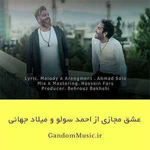 دانلود اهنگ رفتم دیگه خاموشه خطم هی بی رحم دارم تنهایی میرم خود من آدمت کردم احمد سولو