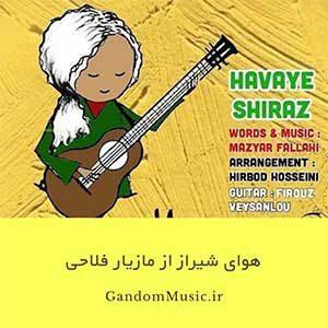 دانلود اهنگ ساقی گلم یار خوشگلم هوای شیراز دلم میخواد یه یار مغرور دلم میخواد مازیار فلاحی