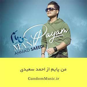 دانلود اهنگ هی نگو بهم زنگ زدناتو کمتر کن همینجوریش روانیتم دیوونه این دیوونه بدون چشات چشه احمد سعیدی