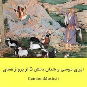 دانلود اپرای موسی و شبان همای مستان بخش سوم mp3 2 صوتی و تصویری کامل