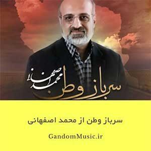 دانلود اهنگ دلخسته مشو سرباز وطن برگشت و سری نیامد محمد اصفهانی