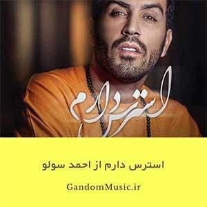دانلود اهنگ عشق یه دیوونه میسازی ازم آخرش احمد سولو