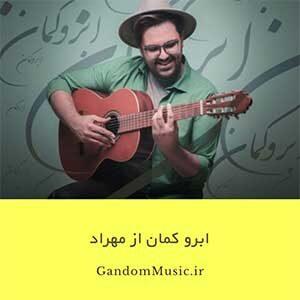 دانلود اهنگ فال حافظ گرفتمو خوش آمد مهراد