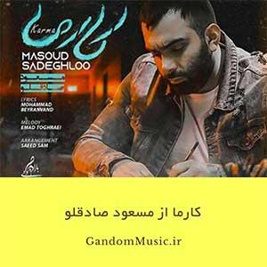 دانلود اهنگ بیچاره قلبم که باورت کرد مسعود صادقلو