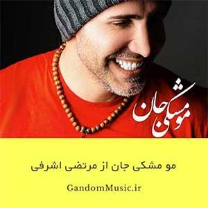 دانلود اهنگ آهای آهای مو مشکی جان مرتضی اشرفی