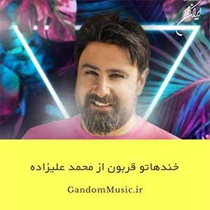 دانلود اهنگ با چشمات گذاشتی دست روی نقطه ضعف قلبم محمد علیزاده