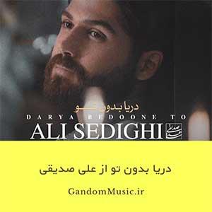 کاش دلت یه کمی هوای منو داشت علی صدیقی دانلود اهنگ