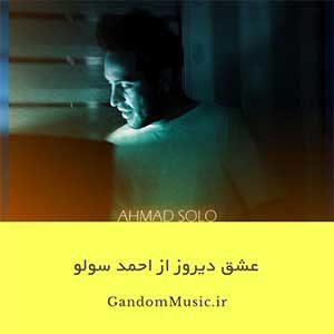 شب و تنهایی تنهاترم کرده بی رحم احمد سولو دانلود اهنگ